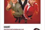 Kabaret Paranienormali – Kulturalni dla WOŚP